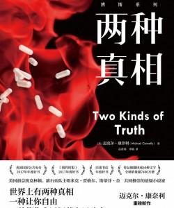 《两种真相》迈克尔·康奈利[PDF]