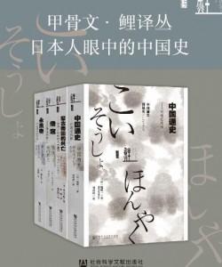 《日本人眼中的中国史(全4册)》[PDF]