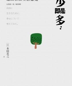 《少即是多》本田直之[PDF]