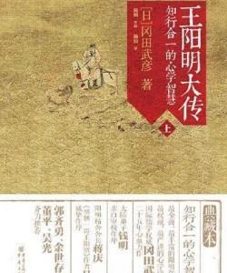 《王阳明大传(全三册)》(日)冈田武彦[PDF]