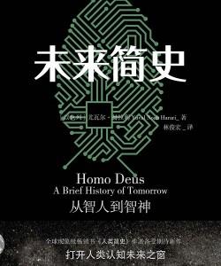 《未来简史》尤瓦尔·赫拉利[PDF]