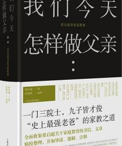 《我们今天怎样做父亲》梁启超[PDF]