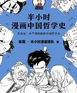 《半小时漫画中国哲学史》[PDF]