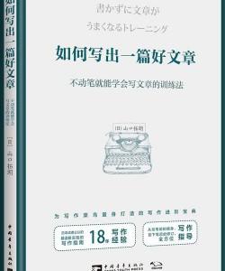《如何写出一篇好文章》[日] 山口拓朗[PDF]