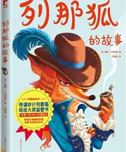 《列那狐的故事》威廉·卡克斯顿[PDF]