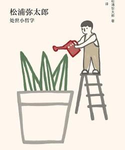 《谢谢你:松浦弥太郎处世小哲学》松浦弥太郎[PDF]