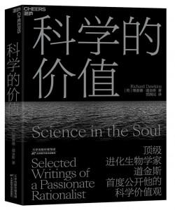 《科学的价值》[英] 理查德·道金斯[PDF]