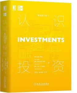 《认识投资(原书第10版)》亚历克斯﹒凯恩 / 艾伦J.马库斯 / 滋维﹒博迪[PDF]