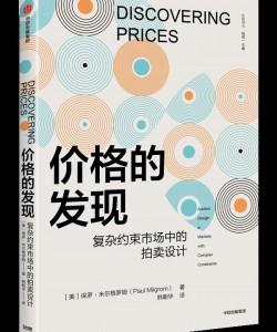 《价格的发现》[美] 保罗·米尔格罗姆[PDF]