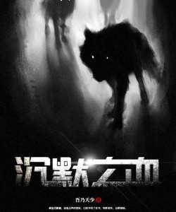 《沉默之血》吾乃天少[PDF]