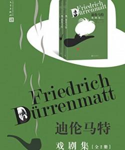 《迪伦马特戏剧集(全2册)》弗里德里希·迪伦马特[PDF]