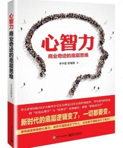《心智力》李中莹/舒瀚霆[PDF]