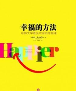 《幸福的方法》泰勒•本-沙哈尔[PDF]