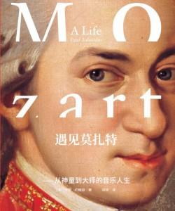 《遇见莫扎特》保罗·约翰逊[PDF]
