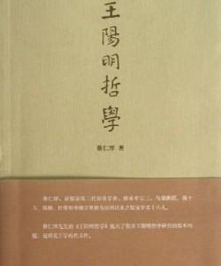 《王阳明哲学》蔡仁厚[PDF]