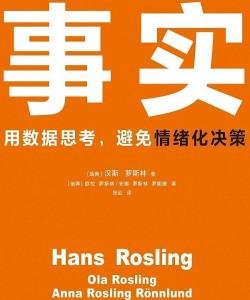 《事实》[瑞典]汉斯·罗斯林/[瑞典]欧拉·罗斯林/[瑞典]安娜·罗斯林·罗朗德[PDF]