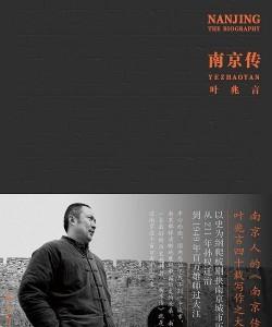 《南京传》叶兆言[PDF]
