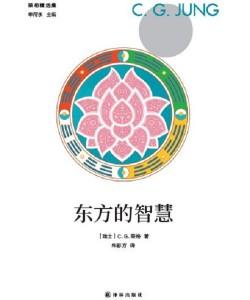 《东方的智慧》C.G. 荣格[PDF]