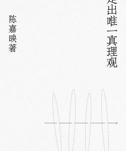 《走出唯一真理观》陈嘉映[PDF]
