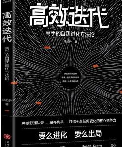 《高效迭代》冯起升[PDF]