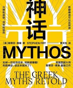 《神话》[英]斯蒂芬·弗莱(Stephen Fry)[PDF]