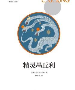 《精灵墨丘利》C.G.荣格[PDF]