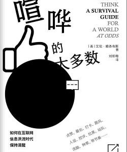 《喧哗的大多数》[美]艾伦•雅各布斯[PDF]