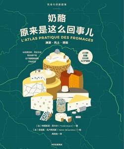 《奶酪原来是这么回事儿》 [法]特里斯坦·西卡尔/(绘)亚尼斯·瓦卢西克斯[PDF]