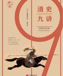 《清史九讲》[日]内藤湖南(内藤 虎次郎)[PDF]