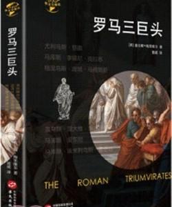 《罗马三巨头》[英]查尔斯·梅里维尔[PDF]