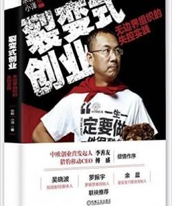 《裂变式创业》宗毅|小泽[PDF]