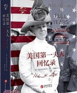 《美国第一夫人回忆录》塔夫脱总统夫人[PDF]