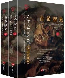 《古希腊史(全两册)》[英]查尔斯·欧曼[PDF]