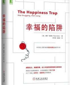 《幸福的陷阱》路斯·哈里斯[PDF]