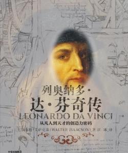 《列奥纳多·达·芬奇传》[美]沃尔特·艾萨克森[PDF]