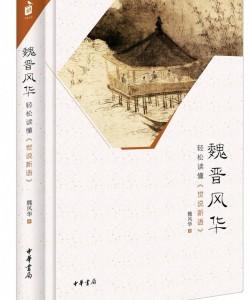 《魏晋风华》魏风华[PDF]