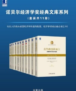 《诺贝尔经济学奖经典文库系列》[PDF]