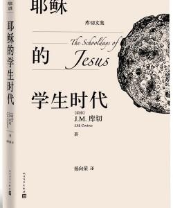 《耶稣的学生时代》J.M.库切[PDF]