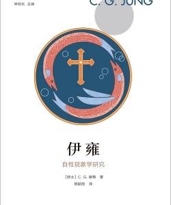 《伊雍:自性现象学研究》C.G.荣格[PDF]