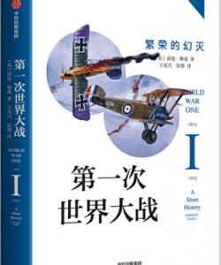 《第一次世界大战:繁荣的幻灭》诺曼·斯通[PDF]