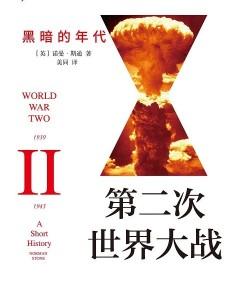 《第二次世界大战:黑暗的年代》诺曼·斯通[PDF]