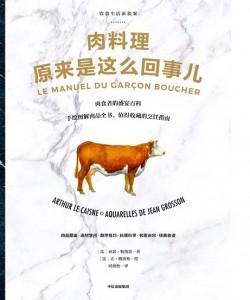 《肉料理原来是这么回事儿》亚瑟·勒凯恩[PDF]