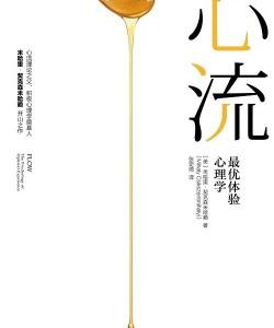 《心流》[美]米哈里•契克森米哈赖[PDF]