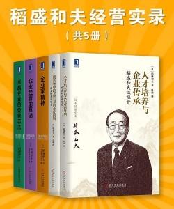 《稻盛和夫经营实录(共5册)》[PDF]