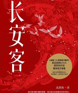 《长安客》北溟鱼[PDF]