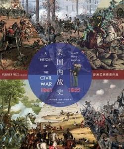 《美国内战史:1861-1865》[美]詹姆斯·福特·罗德斯[PDF]