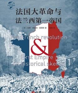 《法国大革命与法兰西第一帝国》[英]威廉‧奥康纳‧莫里斯( William O'connor Morris)[PDF]