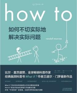 《如何不切实际地解决实际问题》[美]兰道尔•门罗[PDF]