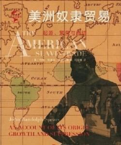 《美洲奴隶贸易》约翰‧伦道夫‧斯皮尔斯[pdf]