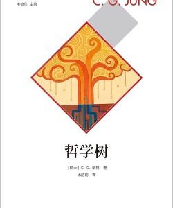 《哲学树》C.G.荣格[pdf]